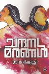 Thumbnail image of Book ചന്ദനമരങ്ങള്