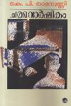 Thumbnail image of Book ചരമ വാര്ഷികം