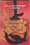 Thumbnail image of Book Charithrathinte Baligadhakal