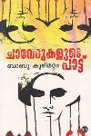 Thumbnail image of Book Chaverukalude Pattu