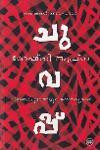 Thumbnail image of Book ചുവപ്പ്