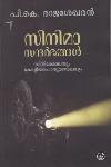 Thumbnail image of Book സിനിമാ സന്ദര്ഭങ്ങള്