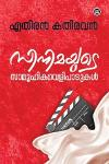 Thumbnail image of Book Cinemayute Samoohika Velipatukal
