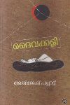 Thumbnail image of Book Daivakali