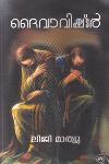 Thumbnail image of Book Daivavishtar