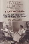 Thumbnail image of Book Danthasimhasanam