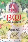 Thumbnail image of Book Daya Enna Penkutty