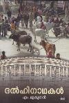 Thumbnail image of Book Delhi Gathakal