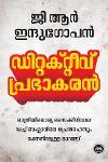 Thumbnail image of Book ഡിറ്റക്റ്റീവ് പ്രഭാകരൻ