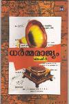 Thumbnail image of Book ധര്മ്മ രാജ്യം