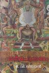 Thumbnail image of Book ധര്മ്മപുരാണം