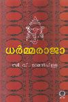 Thumbnail image of Book ധര്മ്മരാജാ
