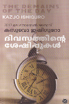 Thumbnail image of Book Divasathinte Seshippukal