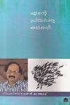 Thumbnail image of Book എന്റെ പ്രിയപ്പെട്ട കഥകള് അംബികാ സുഗതന് മാങ്ങാട്