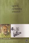 Thumbnail image of Book എന്റെ പ്രിയപ്പെട്ട കഥകള് പി സുരേന്ദ്രന്