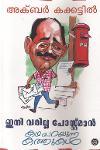Thumbnail image of Book ഇനി വരില്ല പോസ്റ്റ്മാന് കഥ പറയുന്ന കത്തുകള്
