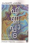 Thumbnail image of Book Ennappada