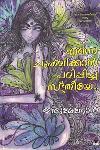 Thumbnail image of Book എന്നെ ചുംബിക്കാന് പഠിപ്പിച്ച സ്ത്രീയേ