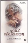 Thumbnail image of Book Ente Jeevithayathra