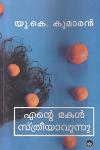 Thumbnail image of Book Ente Makan Streeyakunnu