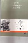 Thumbnail image of Book എന്റെ പ്രിയപ്പെട്ട കഥകള് പി പത്മരാജന്