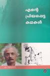 Thumbnail image of Book Ente Priyappetta Kathakal M Mukundhan