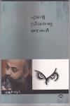 Thumbnail image of Book Ente Priyappetta Kathakal Unni R