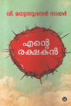 Thumbnail image of Book Ente Rekshakan
