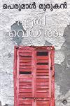 Thumbnail image of Book എരിവെയില്