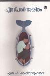 Thumbnail image of Book എസ്പതിനായിരം