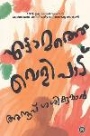 Thumbnail image of Book എട്ടാമത്തെ വെളിപാട്