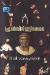 Thumbnail image of Book Francis Ittykkora