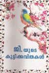 Thumbnail image of Book ജി യുടെ കുട്ടിക്കവിതകള്