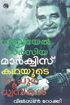 Thumbnail image of Book ഗബ്രിയേല് ഗാര്സിയ മാര്ക്വിസ് കഥയുടെ നൂപുര ധ്വനികള്