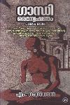 Thumbnail image of Book Gandhi Oranweshnam Part - 2