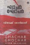 Thumbnail image of Book Ghachar Ghochar