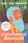 Thumbnail image of Book ഗുഡ് ബൈ മലബാര്