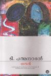 Thumbnail image of Book Gowri