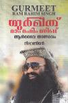 Thumbnail image of Book Gurmeet Ram Rahim Singh