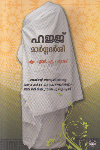 Thumbnail image of Book Hajj Margadarshi