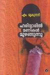 Thumbnail image of Book ഹരിദ്വാരില് മണികള് മുഴങ്ങുന്നു