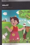 Thumbnail image of Book Heidi