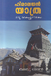 Thumbnail image of Book Himalayan Yatra- Oru Kaippusthakam