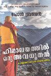 Thumbnail image of Book Himalayathil Oru Avadhoothan