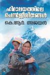Thumbnail image of Book ഹിമാലയത്തിലെ പെണ്ജീവിതങ്ങള്