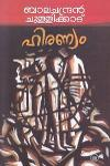 Thumbnail image of Book ഹിരണ്യം