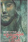 Thumbnail image of Book Hrudayathil Oru Val