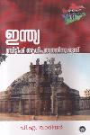 Thumbnail image of Book ഇന്ത്യ ബ്രിട്ടിഷ് ആധിപത്യത്തിനു മുമ്പ്
