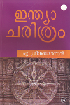 Thumbnail image of Book India Charithram Part - 1