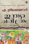 Thumbnail image of Book ഇന്ത്യാ ചരിത്രം